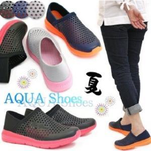 サマーシューズ 靴 レディース 歩きやすい キックバック パンチング アクア PVC|antelope