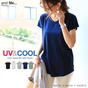 Tシャツ カットソー トップス 半袖 カジュアル 無地 シンプル レディース Vネック UVカット ソフトタッチ 送料無料 メール便対応B N-9|antelp