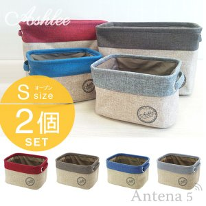 Ashlee open storage box S 同色2個セット オープンタイプ 収納ボックス アシュリー ストレージボックス デザイン雑貨 NAVY YARD|antena5