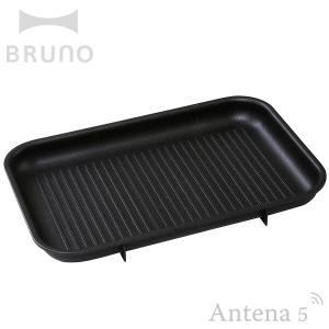 BRUNO コンパクトホットプレート用グリルプレート ブルーノ IDEA 北欧 キッチン雑貨 デザイン雑貨 イデアレーベル|antena5