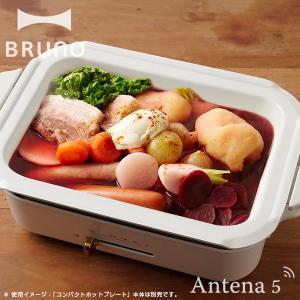 BRUNO コンパクトホットプレート用セラミックコート鍋 ブルーノ IDEA 北欧 キッチン雑貨 デザイン雑貨 イデアレーベル|antena5