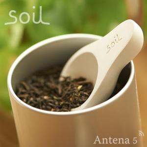 SOIL チャサジ 茶さじ ティーメジャー 湿気 吸湿 茶葉 日本茶 砂糖 塩 紅茶 コーヒー豆 茶匙|antena5