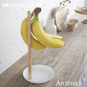 Yamazaki tosca バナナスタンド トスカ ヤマザキ キッチン収納 デザイン雑貨 北欧 山崎実業|antena5
