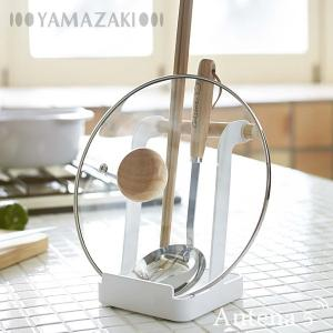 Yamazaki tosca お玉&鍋ふたスタンド トスカ ヤマザキ キッチン収納 デザイン雑貨 北欧 山崎実業|antena5