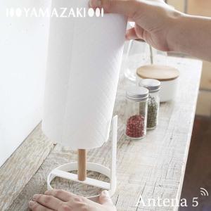 Yamazaki tosca キッチンペーパーホルダー トスカ ヤマザキ キッチン収納 デザイン雑貨 北欧 山崎実業|antena5|03