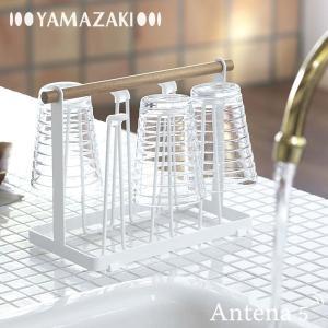 Yamazaki tosca グラススタンド トスカ ヤマザキ キッチン収納 デザイン雑貨 北欧 山崎実業|antena5