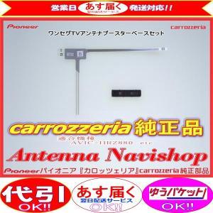 カロッツェリア 純正品 AVIC-RZ33 / 楽ナビ / ...