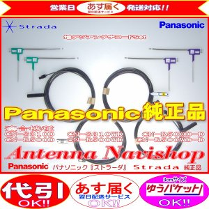【あすつく】 パナソニック 純正 ストラーダ 地デジ フィルム アンテナ コードSet PD32Ks