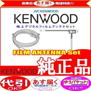 ケンウッド KENWOOD MDV-D403W 地デジ TV フィルム アンテナ コード Set (J21