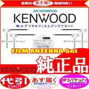 ケンウッド KENWOOD MDV-L503 地デジ TV フィルム アンテナ ベース Set (J22