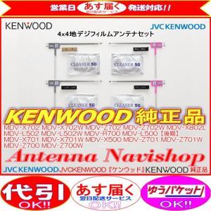 ケンウッド KENWOOD MDV-X702W 地デジ TV フィルム アンテナ ベース Set (J22