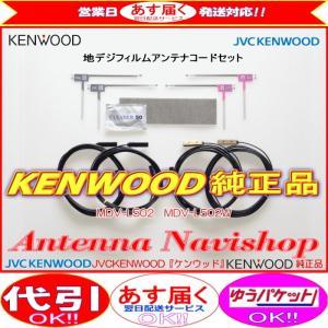 ケンウッド MDV-L504W 地デジ TV フィルム アンテナ コード Set (J24