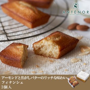 豊かな香りとコクの上質なバターを使用。 アーモンドと焦がしバターの香ばしさが織りなすリッチな味わいで...