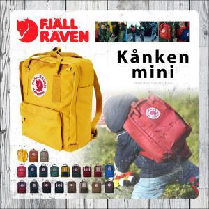 カンケンバッグ バックパック ナップサック 通学 子供用 キッズ FJALL RAVEN フェールラーベン Kanken Mini|anthem