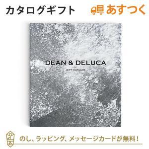 カタログギフト DEAN & DELUCA(ディーン アンド デルーカ) ギフトカタログ CHARCOAL(チャコール)コース│あすつく可(平日9時のご注文まで)