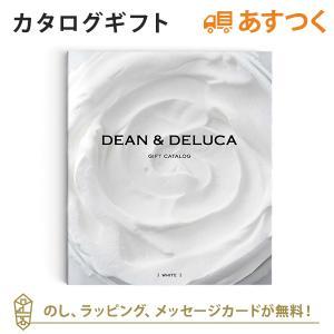 カタログギフト DEAN & DELUCA(ディーン アンド デルーカ) ギフトカタログ WHITE(ホワイト)コース │あすつく可(平日9時のご注文まで)