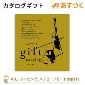 カタログギフト ACTUS(アクタス) Edition Y_Oコース│結婚内祝いにおすすめ │あすつく可(平日9時のご注文まで)