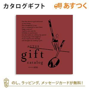 644fec840d カタログギフト ACTUS(アクタス) Edition W_Rコース│引き出物におすすめ │あすつく ...