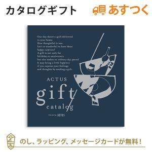 カタログギフト ACTUS(アクタス) Edition M_Gコース│お祝い お返しにおすすめ │あ...