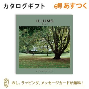 イルムス(ILLUMS) カタログギフト チボリコース│北欧インテリアショップのカタログギフト │あ...