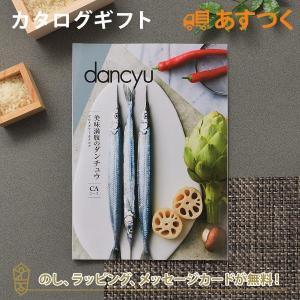 dancyu(ダンチュウ) グルメカタログ CAコース│残暑...