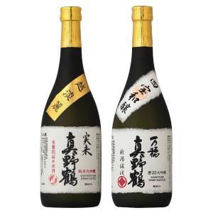 新潟・尾畑酒造 / 真野鶴 実来・万穂 大吟醸