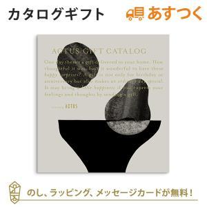 カタログギフト ACTUS(アクタス) Edition M_Bコース│お祝い お返しにおすすめ │あ...