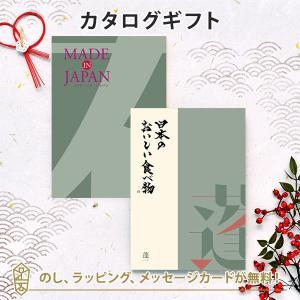 カタログギフト Made In Japan with日本のおいしい食べ物MJ14+蓬(よもぎ)コース│結婚内祝い 出産内祝いにおすすめ│あすつく可(平日9時のご注文まで)