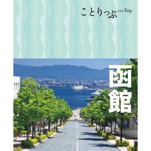 便利でうれしい情報ばかりをセレクトしたガイドブック。旅先での持ち歩きにもぴったりなかわいらしいサイズ...