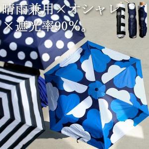 日傘 傘 遮光 ギフト アンティカフェ メール便不可|antiqcafe