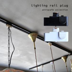 簡単に取り付け可能なダクトレールに装着するための変換プラグ 灯具 インテリア照明 おしゃれ 照明 寝...
