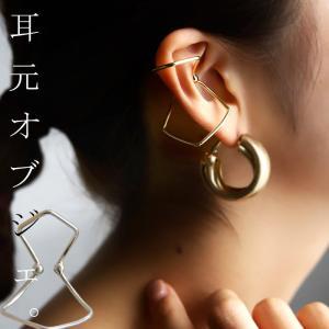 「イヤーカフ」お洒落 華やか 快適 シンプル アクセント 日本製 ゴールド シルバー アンティカフェ|antiqcafe