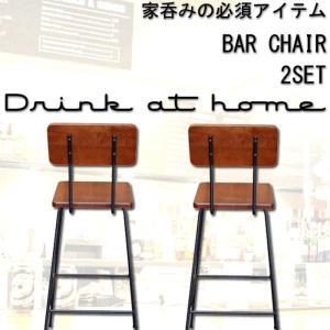 Brescia Bar Chair バーチェアー 2脚 LOT2 インテリア カフェ CAFE モダ...