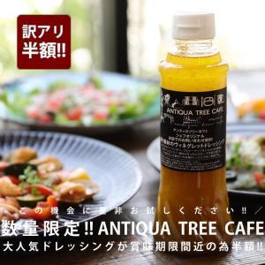 ツリーカフェでお問い合わせ殺到!安心、安全、癖になる味わい。オリジナルドレッシング|antiqcafe