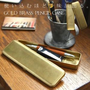 真鍮の質感が美しくずっと使い続けたくなるペンケース。筆箱 文房具 身蓋式 高級感 真鍮 大人 ステーショナリー 新生活 アンティカフェ|antiqcafe