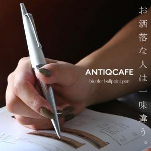 デザイン性の高いボールペン 持ちやすい 高級ペン オトナ オシャレ 文房具 雑貨 ギフト プレゼント バイカラー 新生活 アンティカフェ|antiqcafe