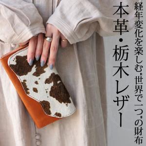 数量限定販売。大人可愛いこだわりの日本製。ハラコ本革財布・再再販。##メール便不可|antiqua