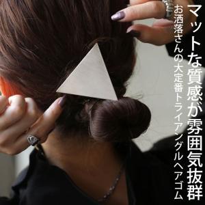 髪に添えた途端に違いをみせる。トライアングルヘアゴム・8月3日20時〜再再販。『いつものヘアーにプラスして、ガラリ変える。』(80)メール便可|antiqua