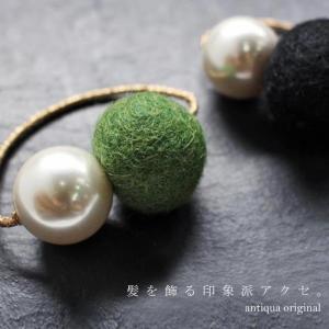 コロンと愛らしいパールと毛糸。デザインモチーフヘアゴム・7月31日20時〜再再販。##メール便不可|antiqua