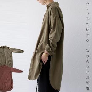 トップス シャツ 長袖 レディース 綿 綿100% ロングスリットシャツ・再再販。メール便不可|antiqua