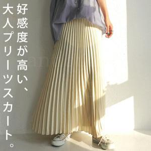 ボトムス レディース プリーツ スカート ロングスカート プリーツスカート・再再販。メール便不可|antiqua