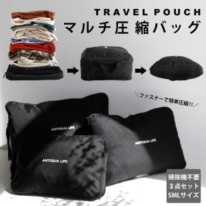 トラベルポーチ 圧縮袋 衣類 圧縮バッグ 旅行 3点SET・6月19日10時〜再販。メール便不可 父の日 antiqua