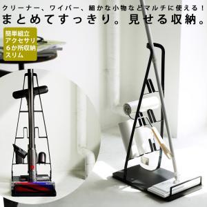 クリーナースタンド 掃除機スタンド コードレス 掃除機 収納・6月19日10時〜発売。メール便不可 antiqua