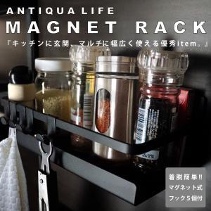 マグネットラック ラック ワイド 収納 キッチン コンパクト・メール便不可 antiqua