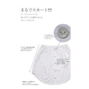 ボトムス スカート レディース 重ね着 インナー 綿 フェイクレイヤードインナー・5月20日20時〜発売。30ptメール便可|antiqua|07
