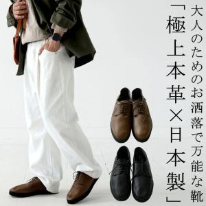(予約:6月中旬〜下旬納期)靴 くつ シューズ メンズ 革靴 レザー ビジネスシューズ レースアップシューズ・5月20日20時〜メール便不可|antiqua