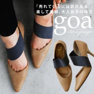 靴 ゴア パンプス 歩きやすい ハイヒール ゴアパンプス・10月6日20時〜再販。##メール便不可|antiqua