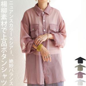 シアーシャツ シャツ レディース トップス 長袖 送料無料・6月24日10時〜発売。メール便不可 antiqua