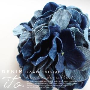 新鮮なものを求めて。デニム紫陽花コサージュ・再再販。紫陽花が咲いた。カジュアルもお任せデニムの価値観変わるコサージュメール便不可|antiqua