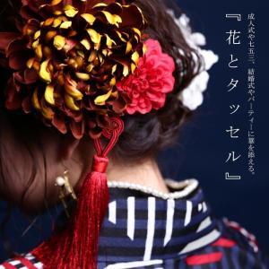 アクセ コサージュ 七五三 成人式  ダリアタッセルコサージュ・11月4日20時〜発売。##メール便不可|antiqua